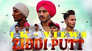Ziddi Putt I Latest Punjabi video 2018 I Heart touching Videos