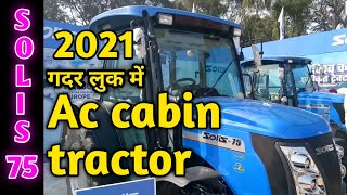 सोनालिका ट्रैक्टर का नया धमाका सोलिस 75 rx   Sonalika Solis 75 rx 4wd Tractor Specifications
