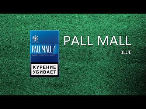 Обзор сигарет PALL MALL blue (18+)