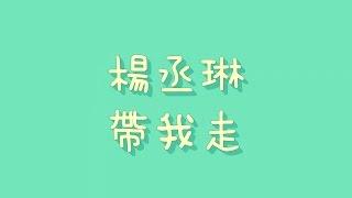 演唱: 楊丞琳作詞: 吳青峰作曲: 吳青峰編曲: 阿滾專輯: 半熟宣言歌詞: ...