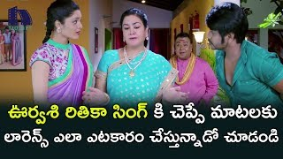 Raghava Lawrence Making Fun of Urvashi || 2017 Telugu Movie Scenes || Rithika Singh