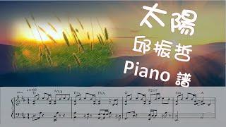 太陽【邱振哲】鋼琴譜★★★☆☆【Pika】【Free Piano sheet music】 cover