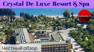 Честные обзоры отелей Турции: Crystal De Luxe Resort & Spa 5* (Кемер)