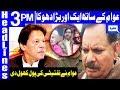 JIT report on Sahiwal incident may be delayed   Headlines 3 PM   22 January 2019   Dunya News