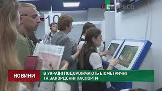 В Україні подорожчають біометричні та закордонні паспорти