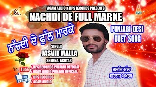 new punjabi songs 2017   nachdi de full marke     jasvir malla sehnaj akhtar   official