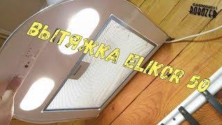 вытяжка Elikor Epsilon 60 ремонт