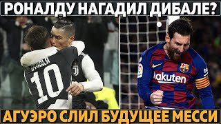 Роналду нагадил Дибале ради своей цели Агуэро слил будущее Месси Баварии не нужен игрок Реала