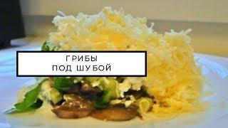 #салат Грибы под шубой рецепт с фото