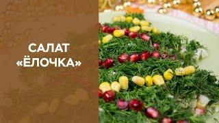 "Салат с крабовыми палочками ""Ёлочка"""