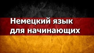 Немецкий язык. Урок 9(Я был очень вдохновлён передачей Полиглот с участием Дмитрия Петрова и решил выложить свою версию ускоренн..., 2013-03-14T04:20:36.000Z)