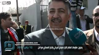 بالفيديو| يمنيون عن حوار جنيف: لا بديل عن الحل العسكري