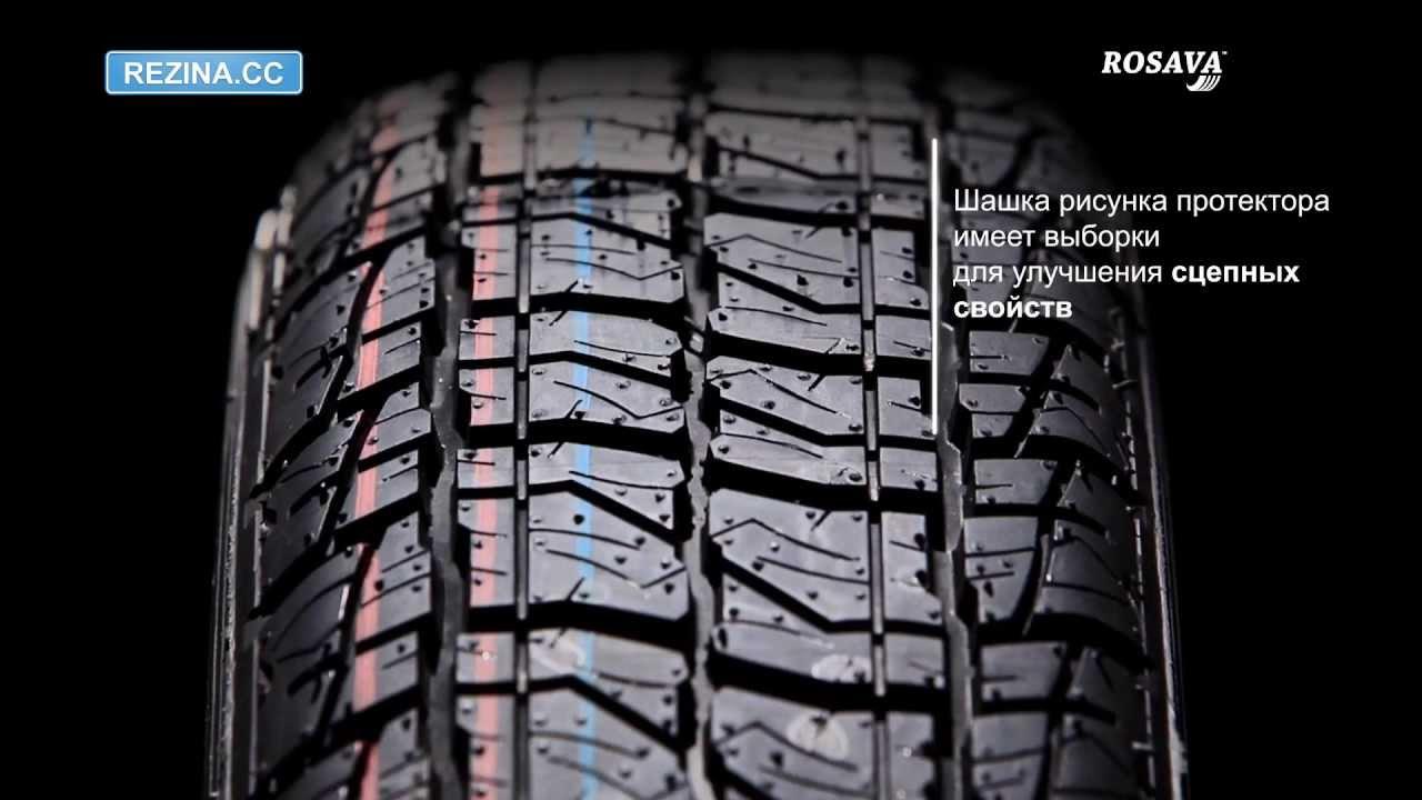 Шины ✪росава бц-20✪ лучшая цена!. ✓описание колес ✓отзывы ✓низкие цены ✓самовывоз резины. Доставка автошины росава бц-20 по украине.
