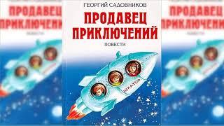 Продавец приключений Георгий Садовников 1 аудиосказка слушать