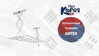 Потолочная сушилка для белья Artex