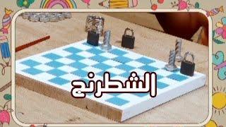 قصقص ولزق - الشطرنج