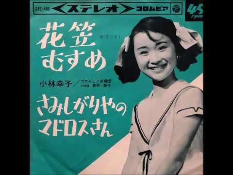 Sachiko Kobayashi 小林幸子花笠むすめ 1965