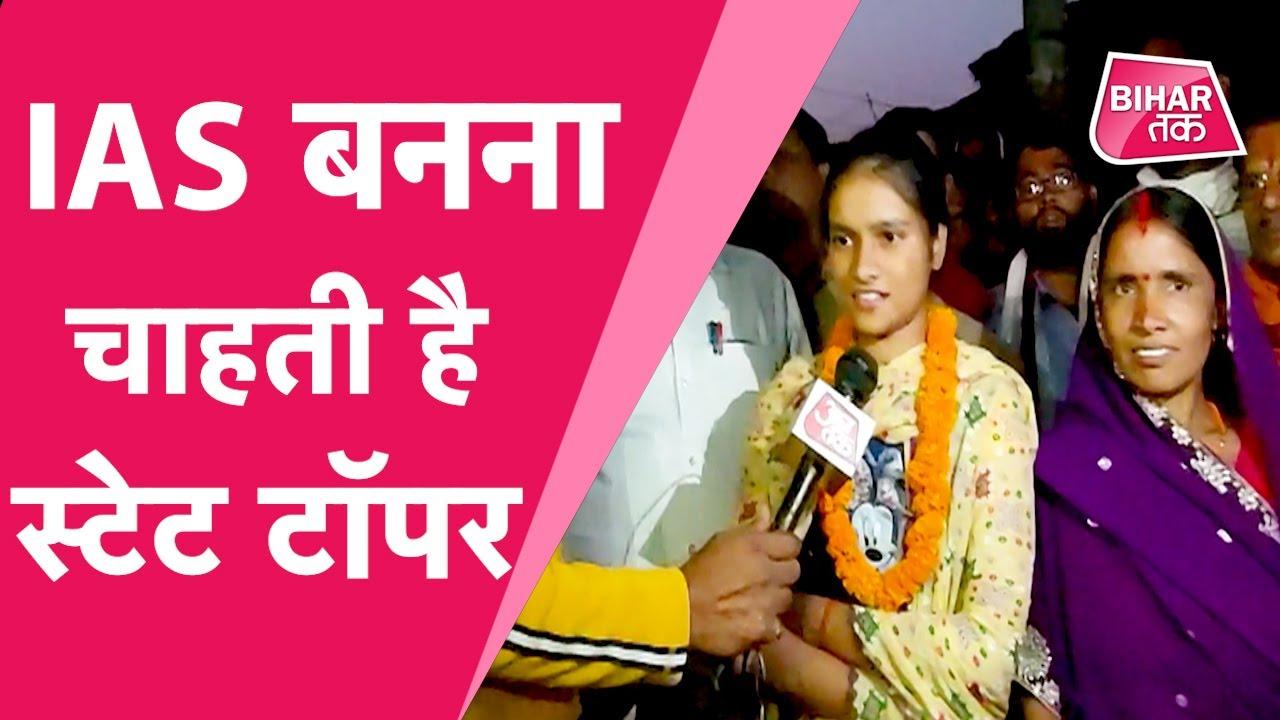 Download Bihar Board 10th Result में Aurangabad की Priyanka ने मुश्किलों के बावजूद किया टॉप | Bihar Tak