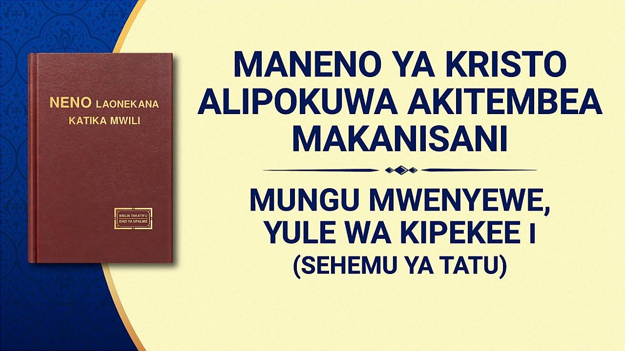 Usomaji wa Maneno ya Mwenyezi Mungu   Mungu Mwenyewe, Yule wa Kipekee I Mamlaka ya Mungu (I) (Sehemu ya Tatu)