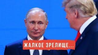 Как Трамп не пожал руку Путину! (позорный момент не показали на росТВ)