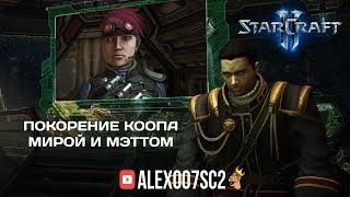 Покорение совместного режима StarCraft II: Мира и Мэтт