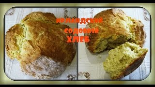 Ирландский содовый хлеб./Irish soda bread/.
