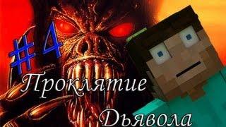 Minecraft ��������� �������