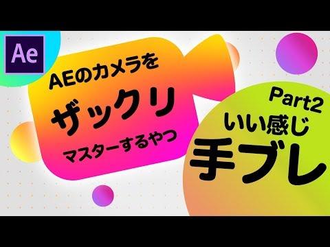 【012】After Effectsのカメラワーク講座 Part.2 〜覚えてるとトクする応用テク〜