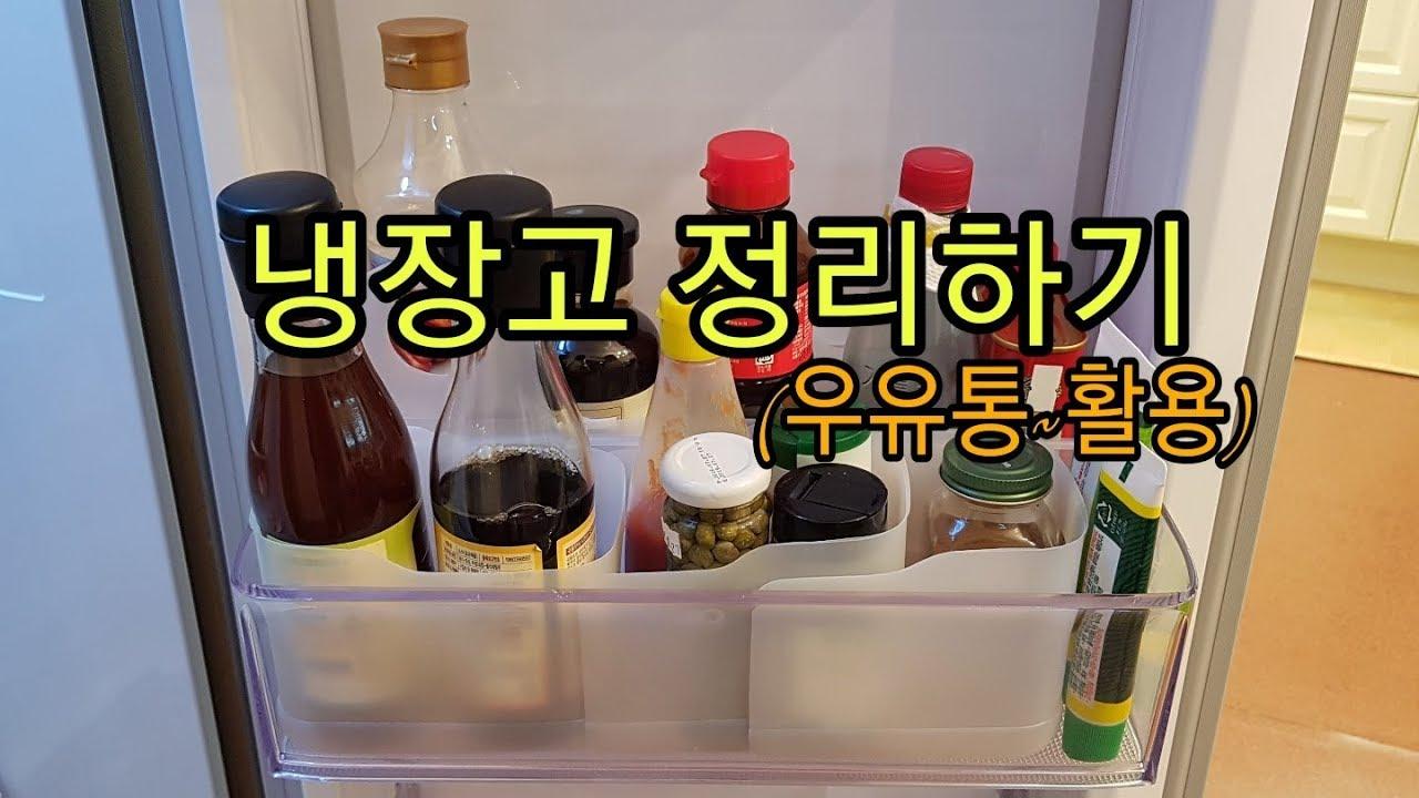 2019년1/15⚀냉장고 정리하기 (우유통 활용)