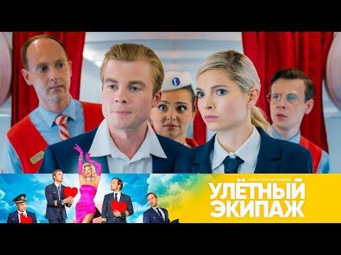 Улетный экипаж   Сезон 2   Серия 1