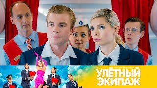 Download Video Улетный экипаж | Сезон 2 | Серия 1 MP3 3GP MP4