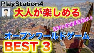 PS4おすすめゲーム 大人が楽しめる オープンワールドゲームベスト3 2019年8月まで 名作から新作まで人気のおすすめ神ゲー ロマンが止まらない! *一部2019年PS4サマーセール対象ソフト