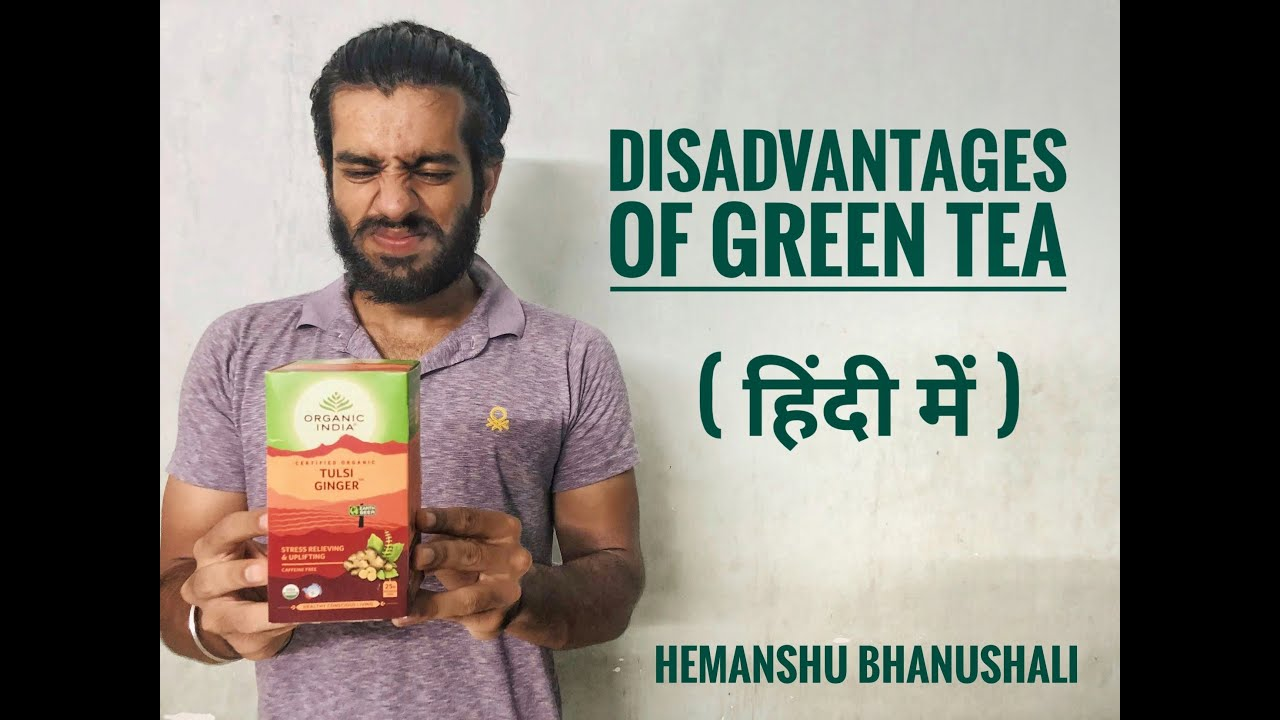 DisAdvantages Of Green Tea (Hindi)