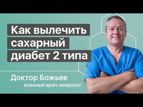 САХАРНЫЙ ДИАБЕТ | Лечение Диабет 2 типа без врачей и лекарств | Исцеляйся САМ и доктор Божьев