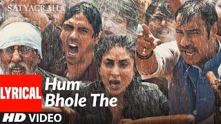 Hum Bhole The (Lyrical) Amitabh B, Ajay D, Arjun R, Kareena K, Manoj B | Prasoon Joshi