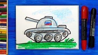 Открытка на 23 февраля, Грозный Танк + Домик, рисуем открытку своими руками