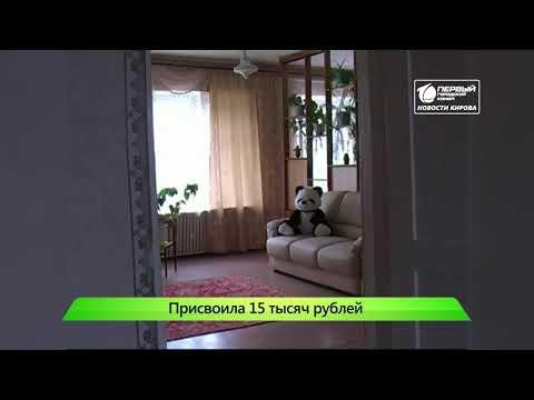Место происшествия  Новости Кирова 23 10 2019