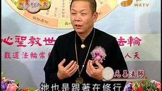 元冠法師 元呈法師 元化法師 (2)【用易利人天63】  WXTV唯心電視台