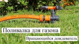 Поливалки для газона Луч 8105(Купить поливалки для газона по телефону (067) 748 80 18 Подробно про поливалки для газона Луч 8105 на нашем сайте..., 2013-12-11T16:26:43.000Z)
