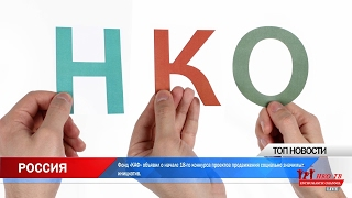 Новости на НКО ТВ / 06.02.2017