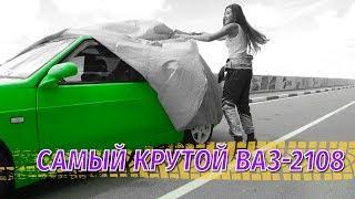 """От старой """"Восьмерки"""" до скоростного """"Кузнечика"""". Самый крутой ВАЗ-2108."""