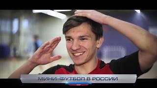 Мини-футбол в России. Выпуск №5