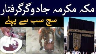 Saudi Arabia - Haram Sharif Makkah News - Masjid ul Haram News 12th June 2018
