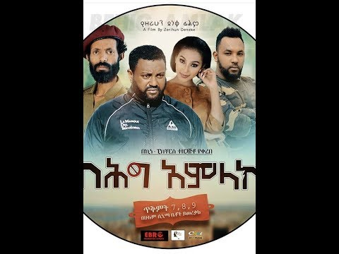 Behig Amlak በህግ አምላክ new ethiopian movie 2019