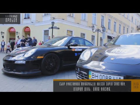 ODESSA SUPER CARS RUN
