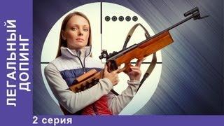 Легальный Допинг / Legal Dope. Сериал. 2 Серия. StarMedia. Мелодрама
