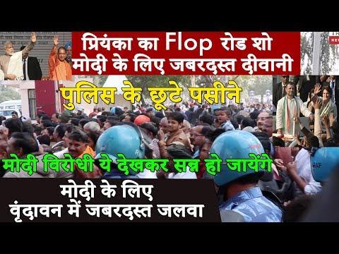Modi का वृन्दावन UP में ऐसा जलवा पुलिस के छूटे पसीने ! मोदी की ऐसी आंधी उड़ जाएगी प्रियंका गांधी