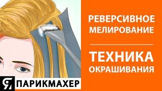 Реверсивное мелирование Техника окрашивания волос