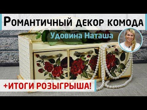 Романтичный декор комода.