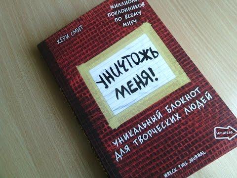 wreck this journal!!!/ уничтожь меня/ виктория Smail/ все задания
